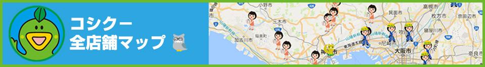 全店舗マップ